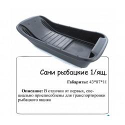 Санки-ледянки рыбацкие №1(мест. под ящик)