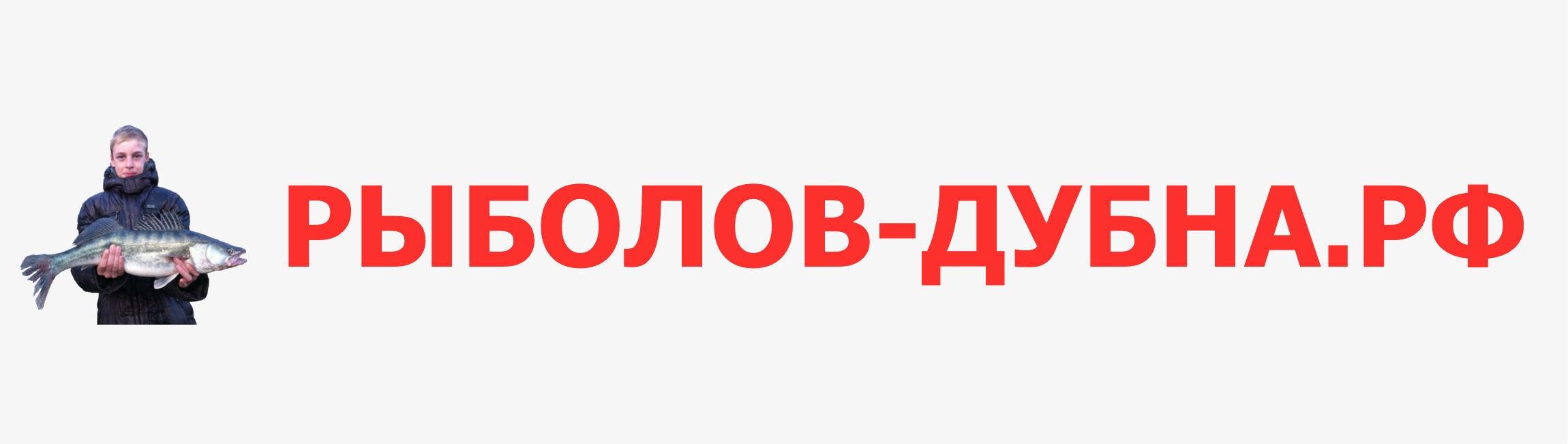 РЫБОЛОВ-ДУБНА